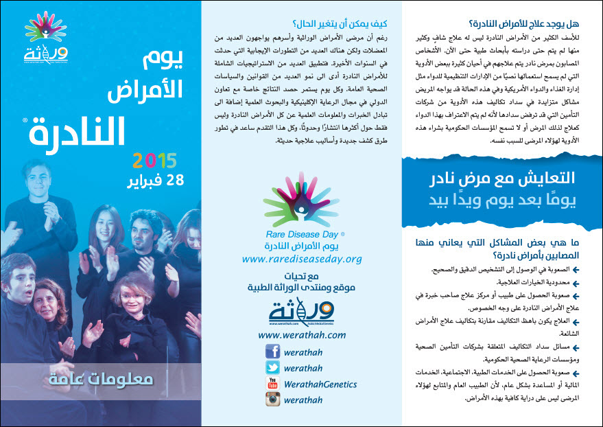 RDD_2015_brochure_out