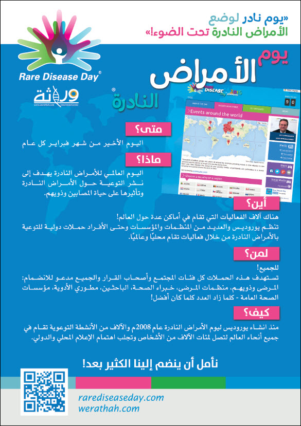 RDD_2015_flyer_out