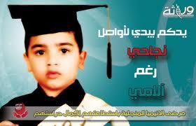فيديو حملة المنجلية 2010
