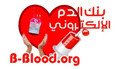 موقع بنك الدم الألكتروني