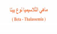 ماهو مرض الثلاسيميا من نوع (بيتا) ؟