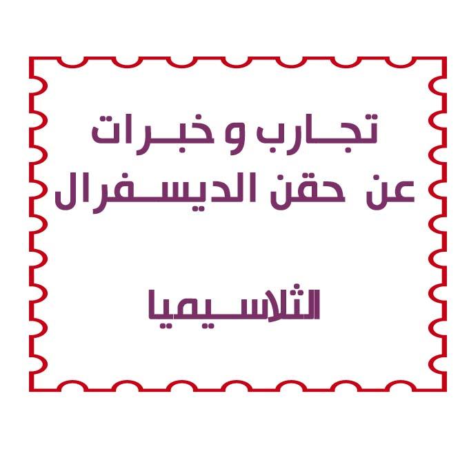 تبادل خبرات و تجارب حول الديسفيرال مترجم للعربي