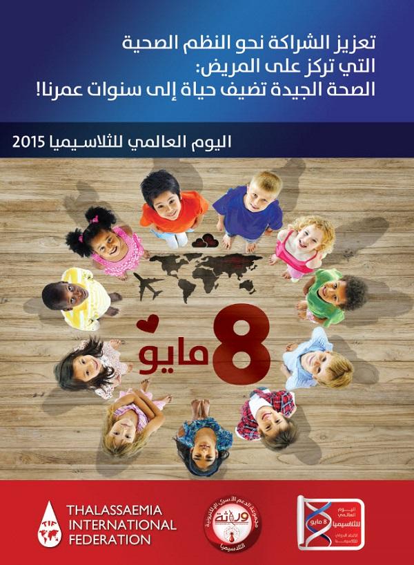 بوستر حملة الثلاسيميا 2015