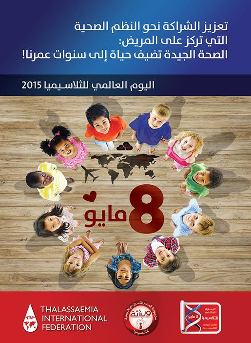 حملة اليوم العالمي للثلاسيميا 8 مايو 2015