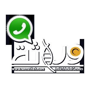 رسائل الواتساب الثلاسيميا لعام 2018 /2019
