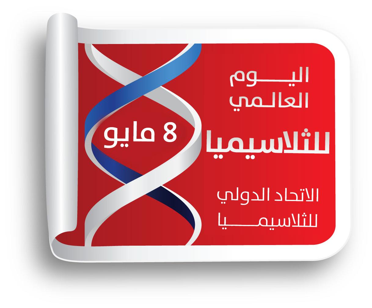 thalassemia day