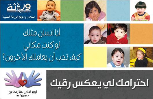 حملة اليوم العالمي لمتلازمة داون 21-3-2010