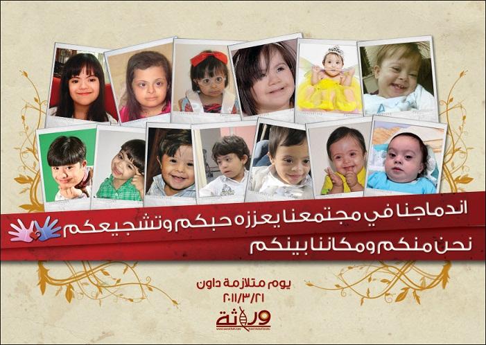 حملة اليوم العالمي لمتلازمة داون 21-03-2011