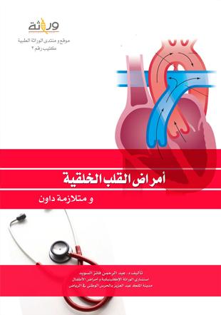 مشاكل القلب الخلقية ومتلازمة داون