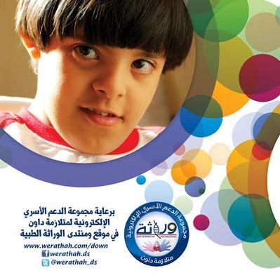 حملة اليوم العالمي لمتلازمة داون 21-03-2013