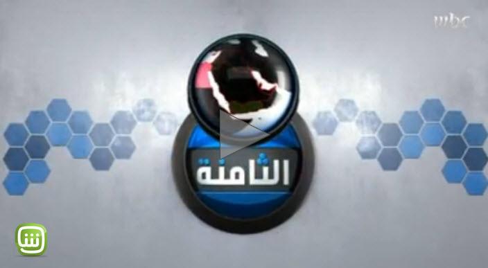"""أخونا الكريم أبو خالد ضيف في """"الثامنة"""" مع داوود الشريان"""