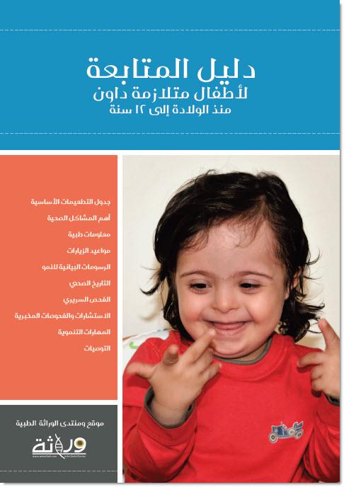 كتيب دليل المتابعة لأطفال متلازمة داون منذ الولادة إلى 12 سنة