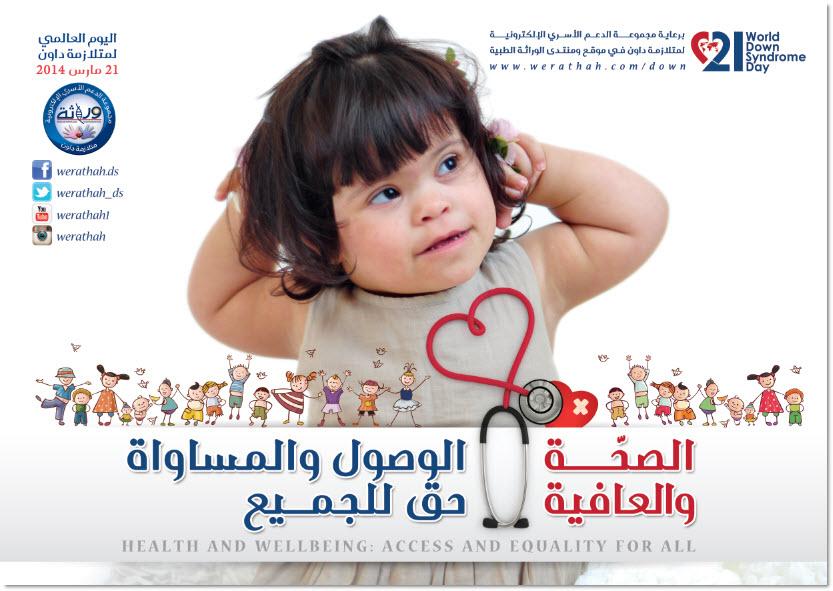 حملة اليوم العالمي لمتلازمة داون 21-03-2014
