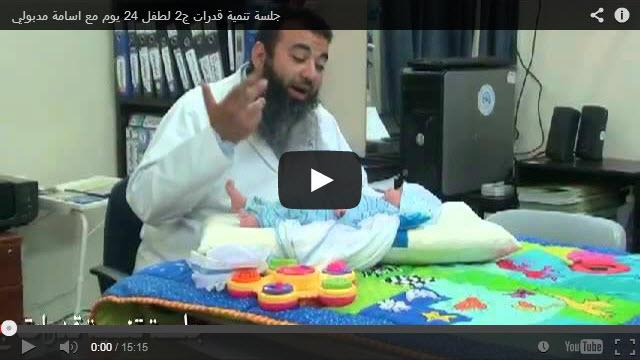 تنمية قدرات متنوعة للطفل الرضيع