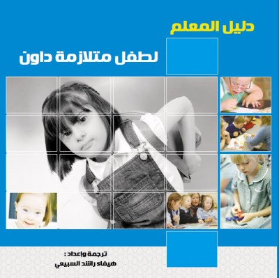 كتيب دليل المعلم لطفل متلازمة داون
