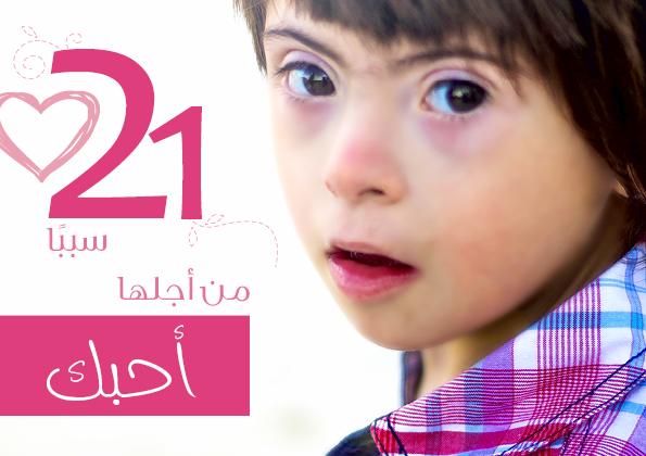 21 سببًا من أجلها أحبك!