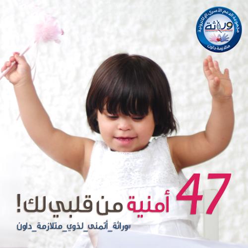 47 أمنية من قلبي لك!