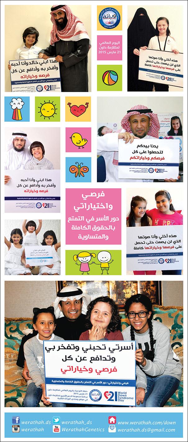 حملة اليوم العالمي لمتلازمة داون 2015