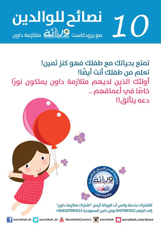 كروت نصائح الوالدين حملة 2015