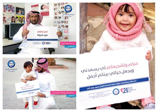 حملة اليوم العالمي لمتلازمة داون 2016