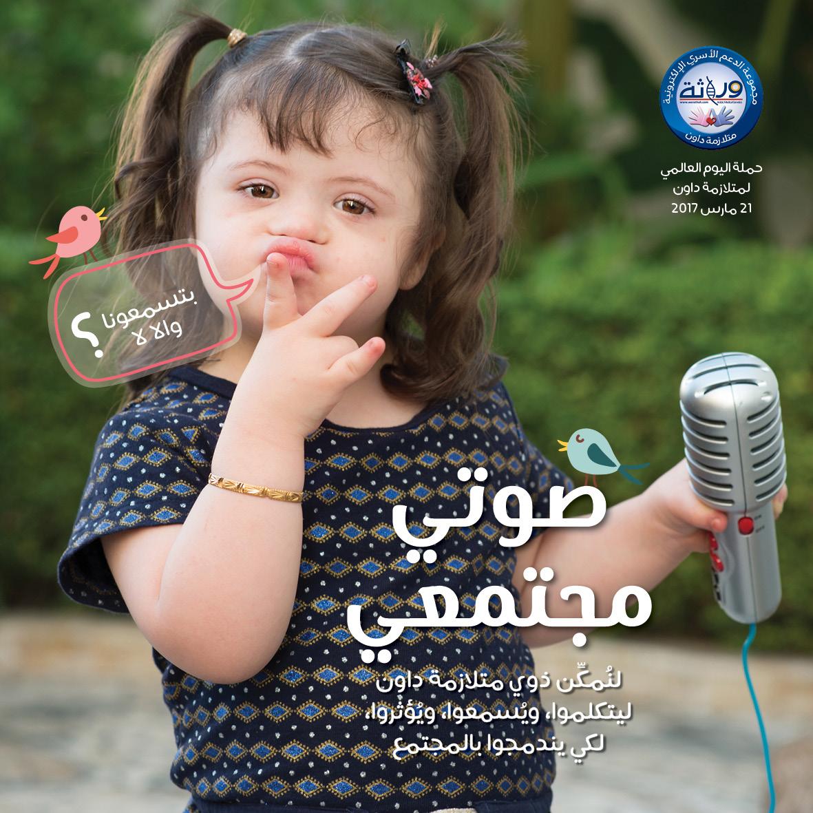 حملة اليوم العالمي لمتلازمة داون 2017