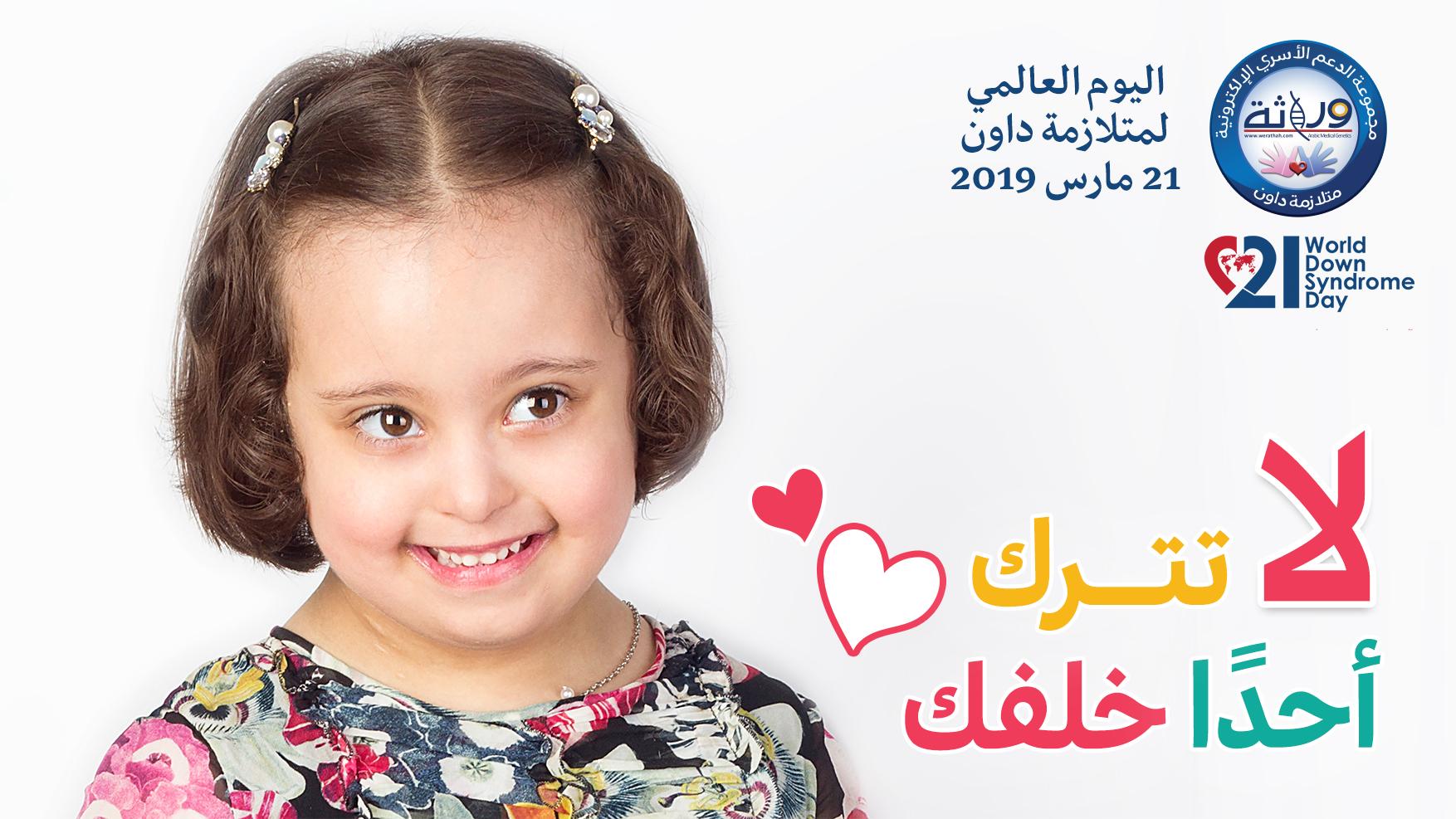 حملة اليوم العالمي لمتلازمة داون 2019