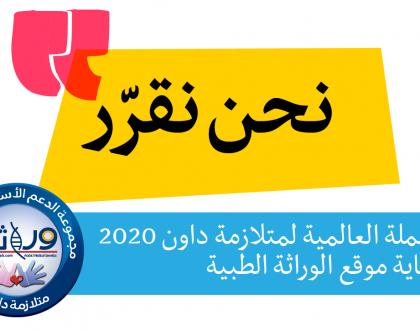 نحن نقرر: التحضير لحملة اليوم العالمي لمتلازمة داون 2020