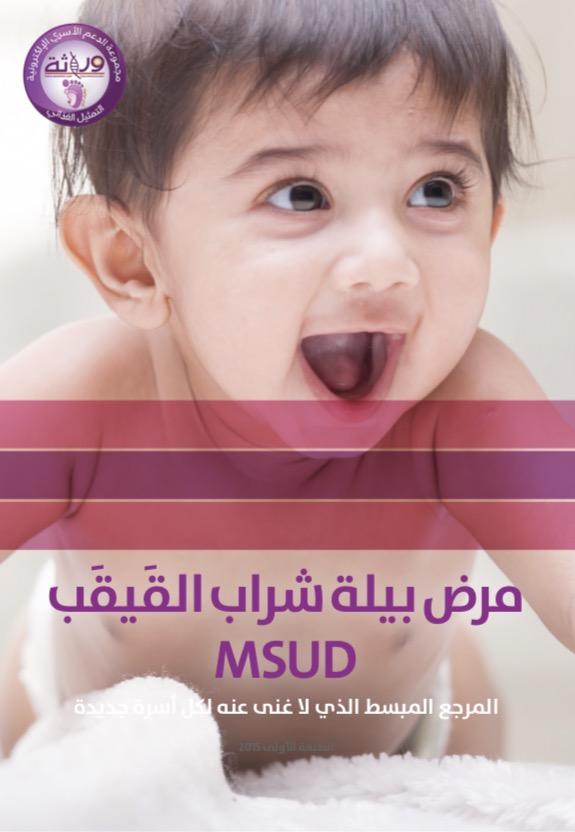 كتاب مرض بيلة شراب القيقب MSUD