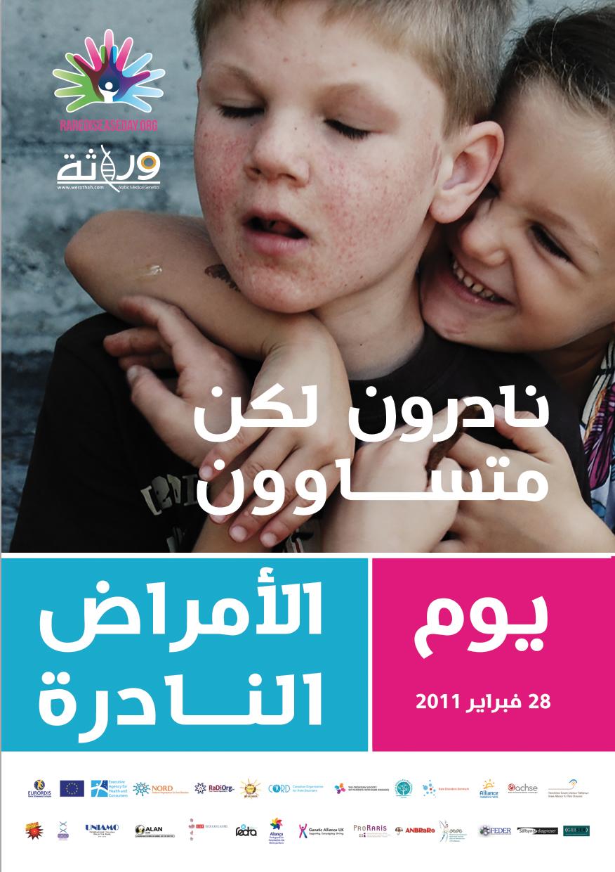 حملة الأمراض النادرة 2011: نادرون لكن متساوون